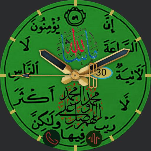 Islamic watch Copy