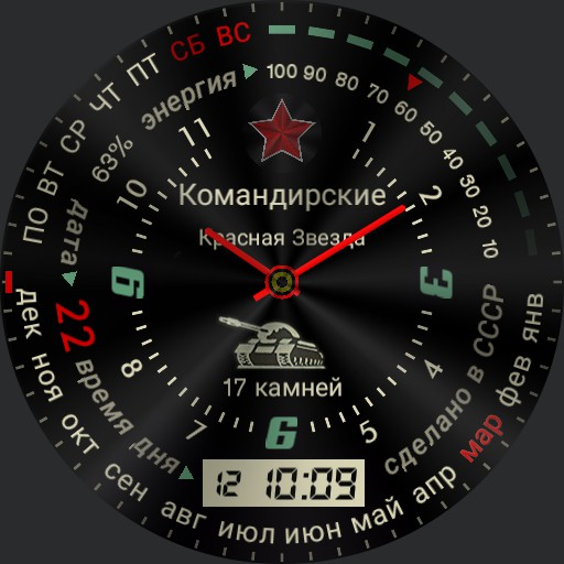 Russian Komandirskie Black Red  LED  Final