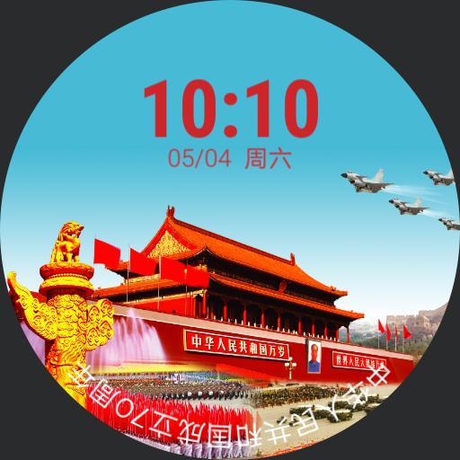 China70th