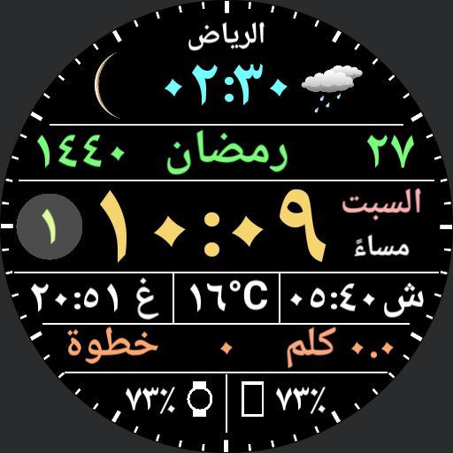 Arabic Watch Face Basic