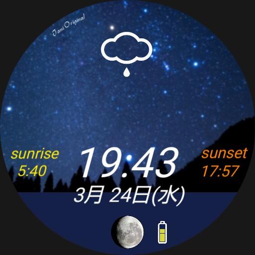 Tani Original Fuji sunrise battery