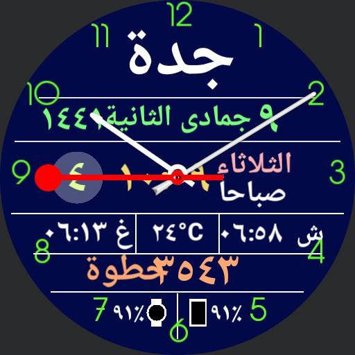 Albahlasia Arabic watch  Copy
