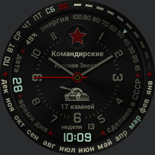 Russian Komandirskie Military Watch