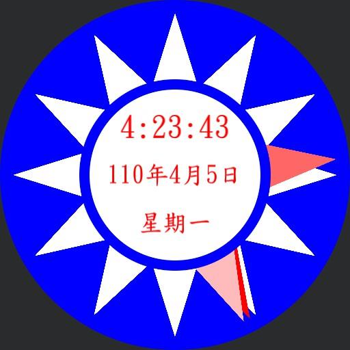 Taiwanese Sun Decimal Watch