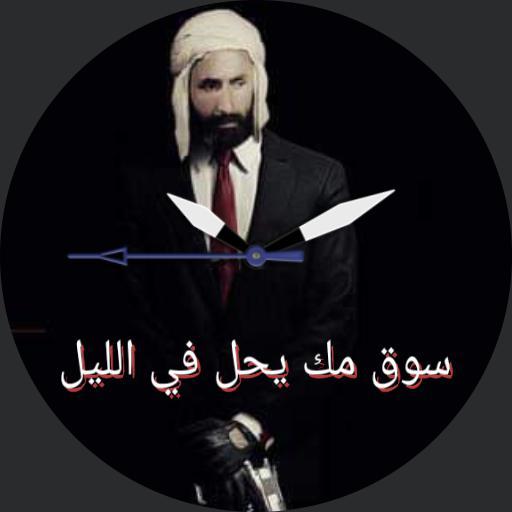 3athman watch