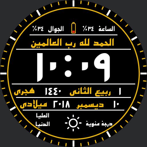 Black and Gold Arabic watch