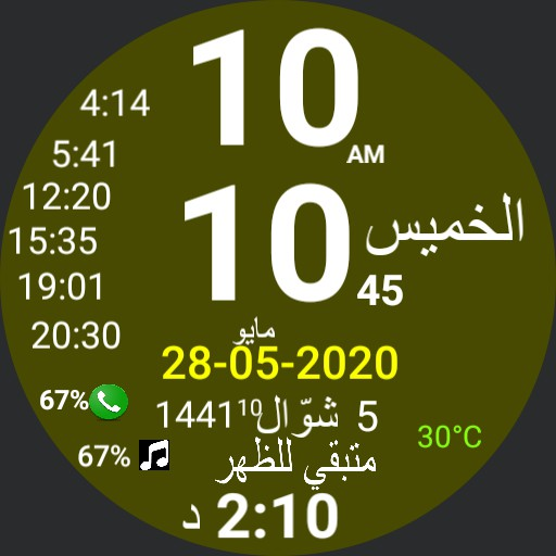 v17 fixed prayer times salat salah muslim islam azan  Copy
