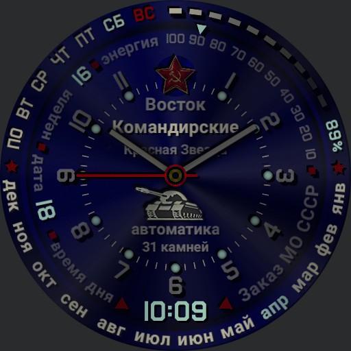 Russian Komandirskie Blue Watch  Automatik Red Star Final