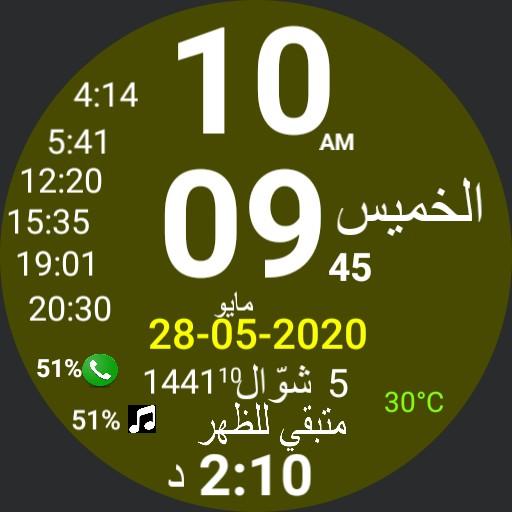 v18 fixed prayer times salat salah muslim islam azan