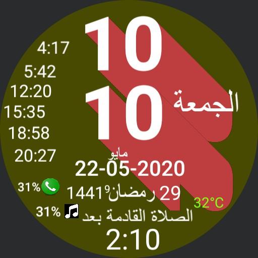 hamdy prayer islamic watch