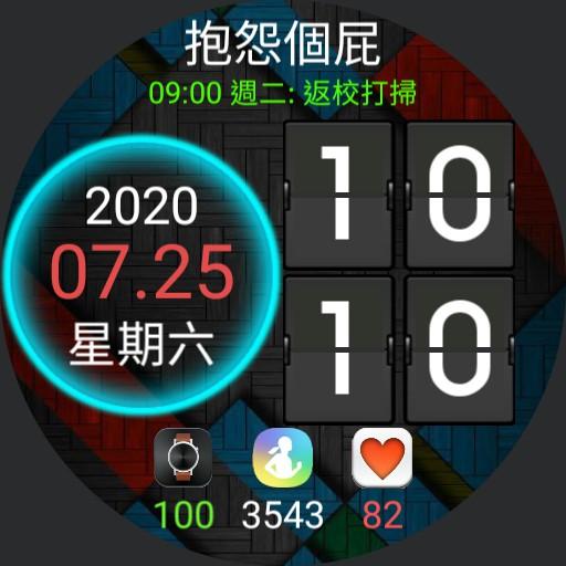 HAO 20200720 V3