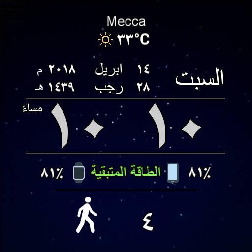 Arabic watch face version 3