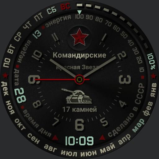 Russian Komandirskie Military Watch  Clear Final