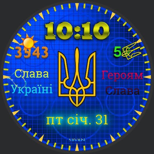 Ukrainian Trident