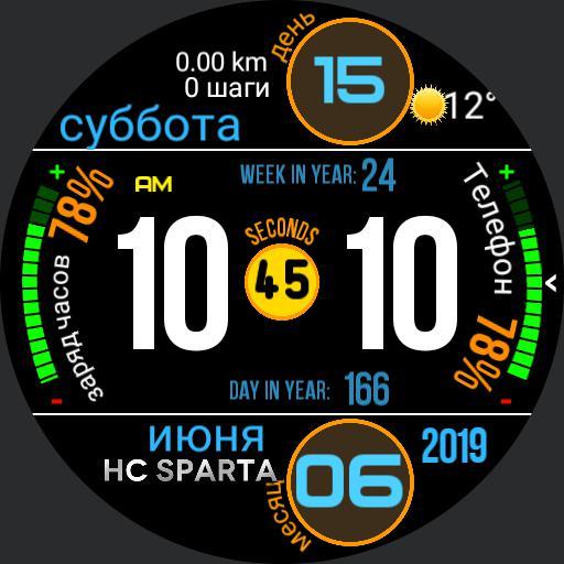 HC Sparta edition