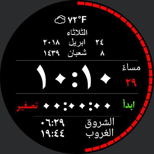 Arabic watch face 1.00 HM USA