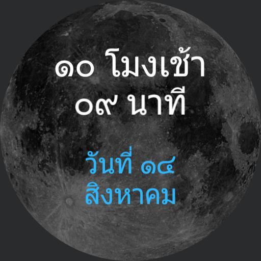 Thai Digital
