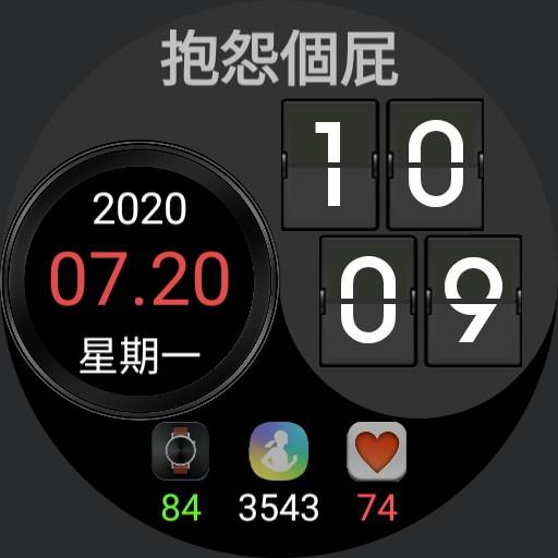 HAO 20200720