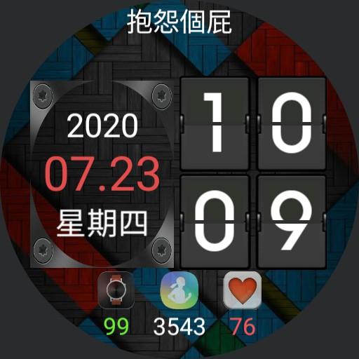 HAO 20200720 V4