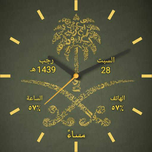 Saudi Arabia Hijri