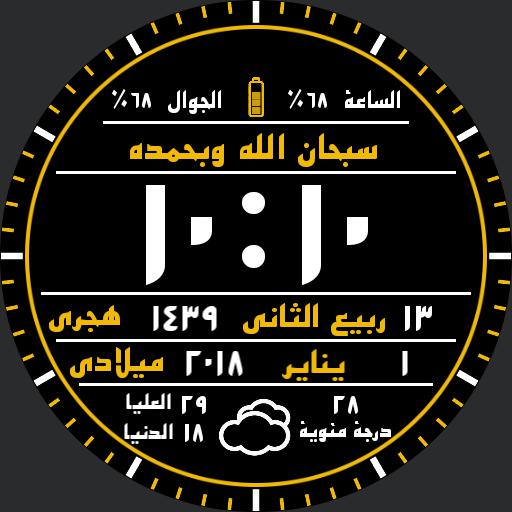 Black and Gold Arabic watch Modified Copy