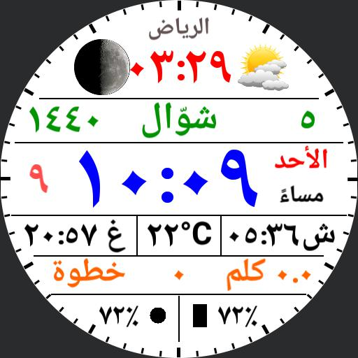 Arabic Watch Face White