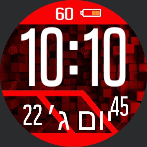 red digital r