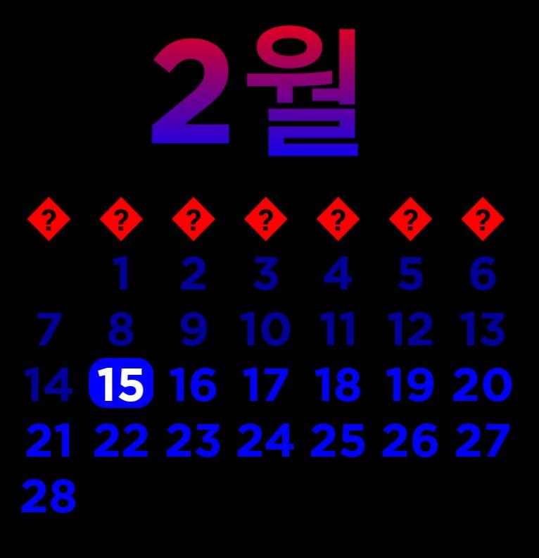 BlueRed Calendar 1