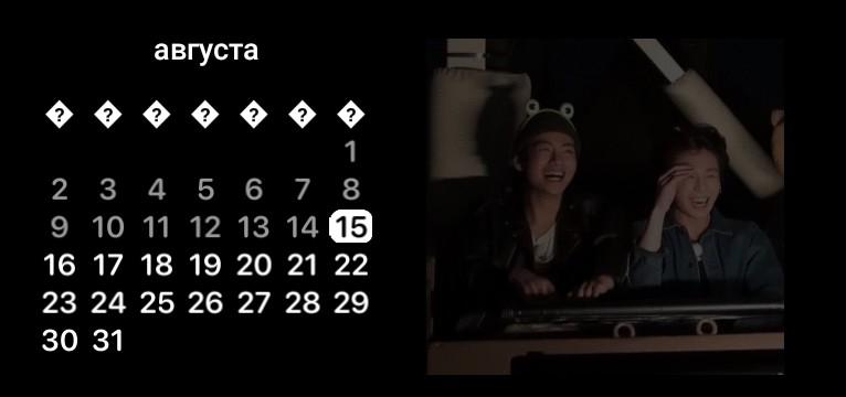 bts, calendar