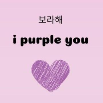 I purple u